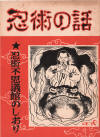 Story of Ninjutsu Book Front Cover
