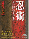 Ninjutsu Sono Rekishi To Ninja (Ninjutsu: It's History and Ninja) by Okuse Heishichiro dated 2011