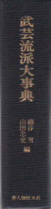 Bugei Ryuha Daijiten 1969 side of the book