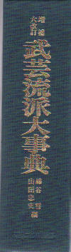 Bugei Ryuha Daijiten 1978 side of the book