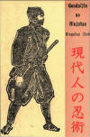 Gendaijin no Ninjutsu Translation by Eric Shahan Book Cover