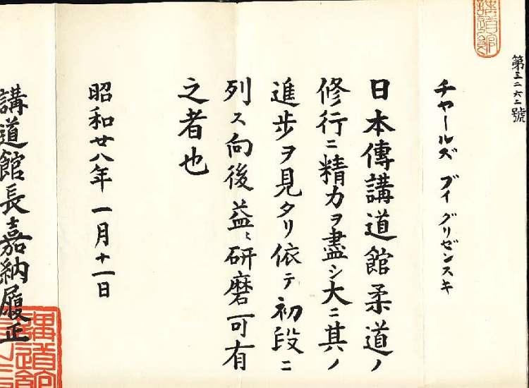 Kodokan certificate