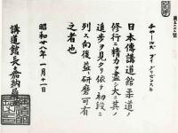 Kodokan certificate1