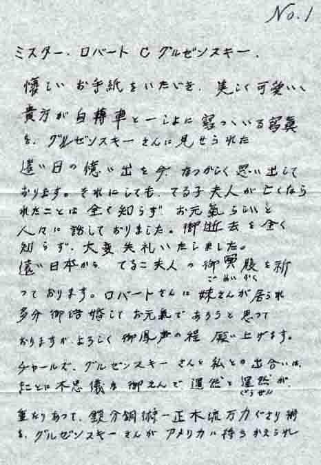 Nawa Letter