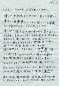 Yumio Nawa Letter Page 1