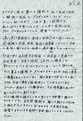 Yumio Nawa Letter Page 2
