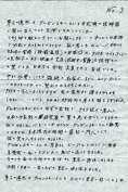Yumio Nawa Letter Page 3