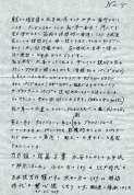 Yumio Nawa Letter Page 4