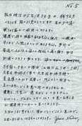 Yumio Nawa Letter Page 5