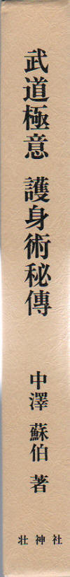 Secret of Budo Slipcase Side
