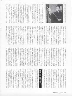 Hiden April 2004 page 84